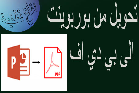 ،powerpoint to word  ،from pptx to pdf  ،ppt to word  ،convert from pptx to pdf  ،ppt to pdf converter online  ،،convert ppt to pdf online  ،pp to pdf  ،powerpoint to pdf online  ،how to convert powerpoint to pdf  ،convert power point to pdf  ،power point to pdf  ،how to convert ppt to pdf  ،ppt to pdf converter  ،convert powerpoint to pdf online  ،convert from powerpoint to pdf  ،powerpoint to pdf converter  ،ppt to pdf online  ،from ppt to pdf  ،convert from ppt to pdf  ،from powerpoint to pdf  ،convert ppt to pdf  ،convert powerpoint to pdf  ،powerpoint to pdf  ،ppt to pdf  ،ppt file  ،pptx viewer online  ،convert ppt to word  ،pptx to jpg  ،convert pptx to pdf  ،pptx to pdf  ،convert ppt to jpg  ،how to convert powerpoint to word  ،pptx to word  ،convert ppsx to pdf  ،pps to pdf  ،how to convert ppt to word  ،convert pptx to ppt  ،ppt to jpg  ،ppsx to pdf  ،ppt  ،pptx to pdf converter free download  ،pptx to ppt  ،jpg to ppt  ،ppt  ،ppt to pdf converter free download  ،convert ppt to pdf free download  ،convert powerpoint to word