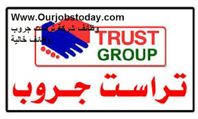 وظائف خالية شركة تراست جروب TRUST GROUP للاستثمار العقارى