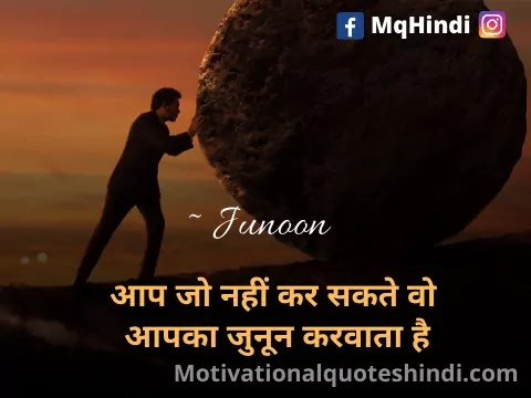 Passion Quotes In Hindi
