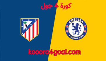 موعد مباراة أتلتيكو مدريد وتشيلسي اليوم والقناة الناقلة  كورة 4 جول في دوري أبطال أوروبا