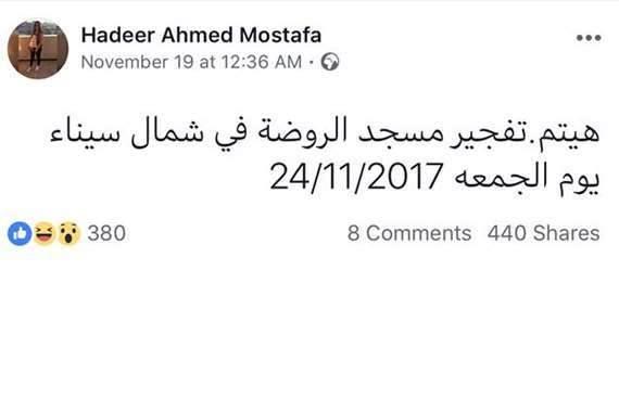 حقيقة الفتاة التي تنبأت بحادث العريش مسجد الروضة قبلها بـ5 أيام