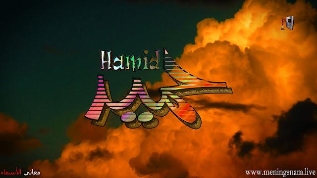 معنى اسم حميد وصفات حامل هذا الاسم Hamid