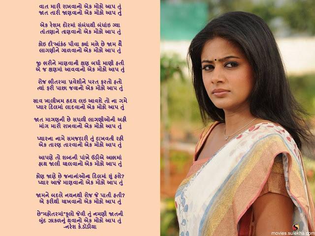 वात मारी राखवानो एक मोको आप तुं Gujarati Gazal By Naresh K. Dodia