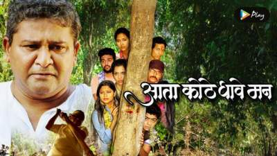 Aata Kothe Dhave Man 2021 Marathi Full Movies Free Download 480p