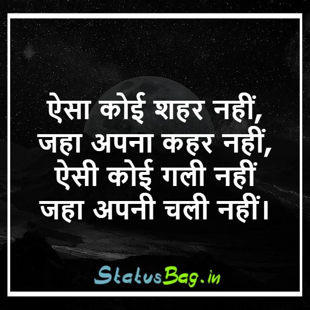Attitude Shayari in Hindi 2021