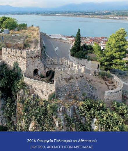 Γνωρίστε την Ακροναυπλία και τις εργασίες ανάδειξης μέσα από το νέο φυλλάδιο της Εφορίας Αρχαιοτήτων Αργολίδας