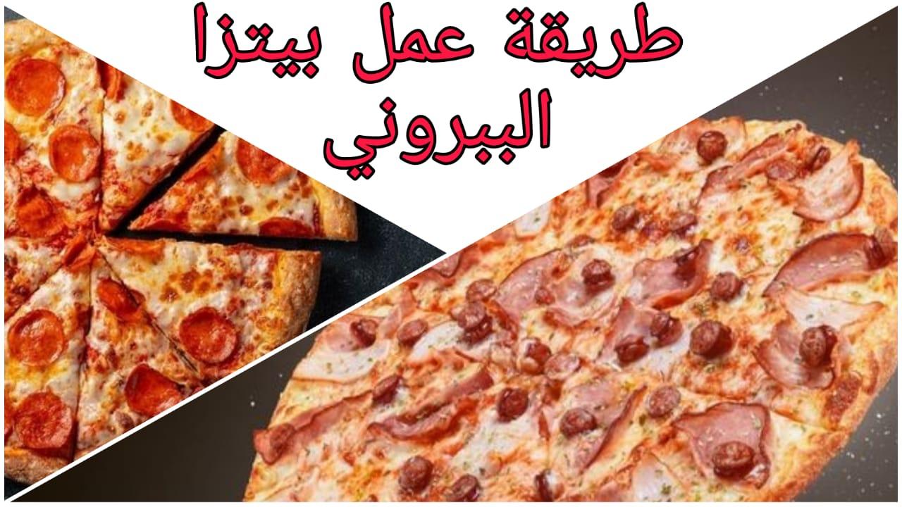 طريقة عمل بيتزا الببروني