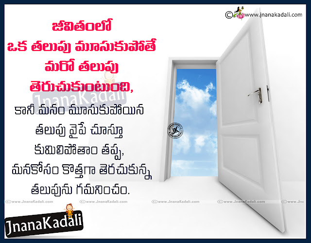 Here is a Telugu Best Life Sayings and Messages online, Telugu Famous Quotations on Life, Jobless Life Quotations and Messages online, Children's Less Life Quotations and Wallpapers, Old age Homes Quotes in Telugu, New Telugu Language Inspiring Life Wallpapers, I hate life quotations in telugu.