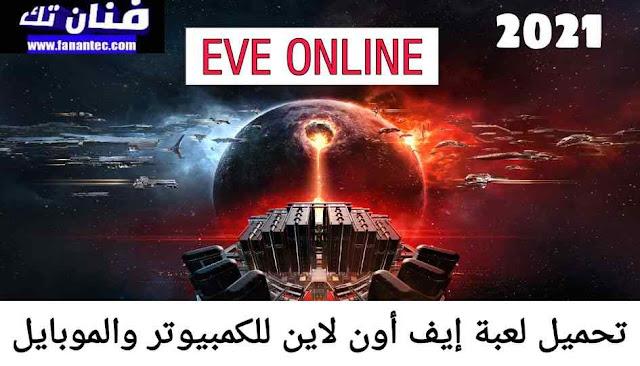 تحميل لعبة إيف اونلاين 2021 EVE Online للكمبيوتر والاندرويد مجانا برابط تنزيل مباشر