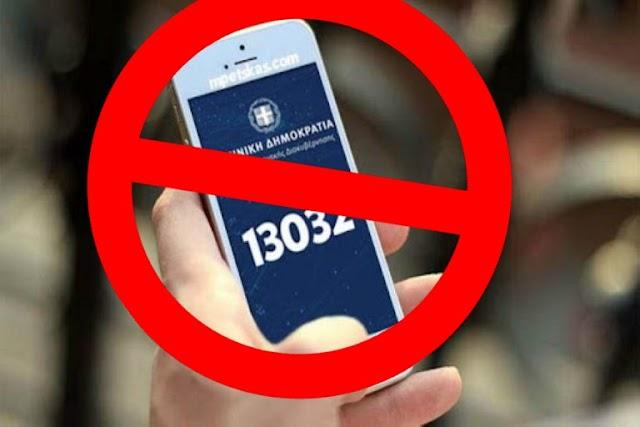 Επιτροπή Ειδικών: Καταργούνται τα sms, έως τις 00.30 η κυκλοφορία
