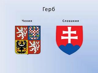 Словакия – Чехия где СМОТРЕТЬ ОНЛАЙН БЕСПЛАТНО 01 июня 2021 (ПРЯМАЯ ТРАНСЛЯЦИЯ) в 16:15 МСК.