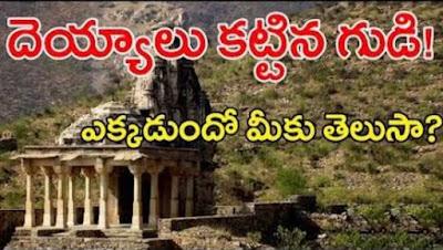 Intresting Facts about Lord Shiva temple in Bommavara Village karnakata built by Ghosts - దెయ్యాలు కట్టిన శివాలయం ఎక్కడ వుందో మీకు తెలుసా?