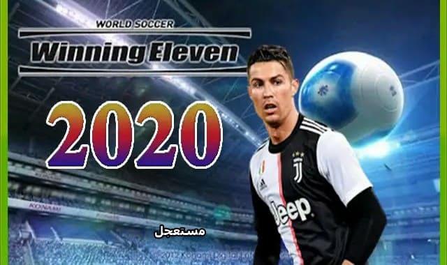 تحميل لعبة winning eleven 2020 للأندرويد من ميديا فاير - مستعجل