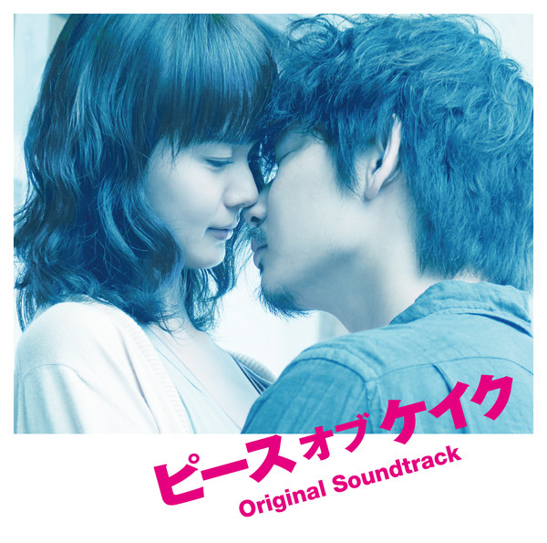 [Album] Various Artists – 映画「ピース オブ ケイク」オリジナルサウンドトラック (2015.09.02/MP3/RAR)