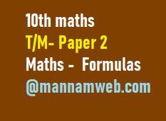 10th maths T/M- Paper 2 - Maths -  Formulas    10th class- Mathematics Page- AP SSC/AP 10th class Maths Materials ,Bitbanks ,Slowlerners materials    AP SSC/10th class Mathematics English and Telugu medium materials ,Maths, telugu  medium,English medium  bitbanks, Maths Materials in English,telugu medium , AP Maths materials SSC New syllabus ,we collect English,telugu medium materials like Sadhana study material ,Ananta sankalpam materials ,Maths Materials Alla subbarao ,DCEB Kadapa Materials ,CCE Materials, and some other materials...These are very usefull to AP Students to get good marks and to get 10/10 GPA. These Maths Telugu English  medium materials is also very usefull to Teachers and students in AP schools...      Here we collect ....Mathematics   10th class - Materials,Bit banks prepare by Our Govt Teachers ..Utilize  their services ... Thankyou...    Download....10th maths T/M- Paper 2 - Maths -  Formulas    For More Materials GO Back to  Maths Page in Mannamweb