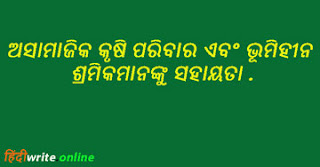 kalia-yojana-district-&-village-wise-final-list