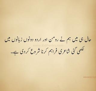 written in both Roman and Urdu language