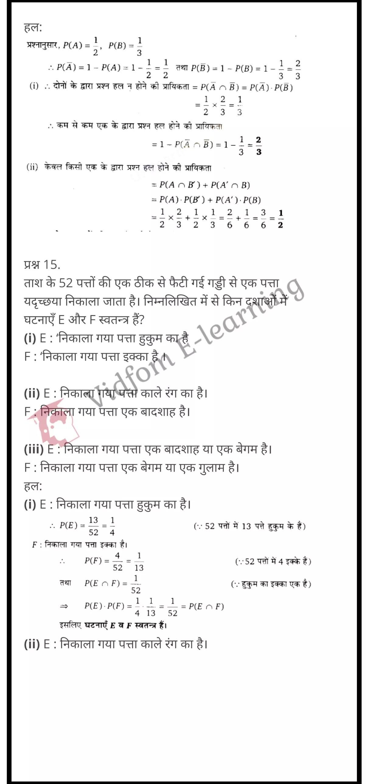 class 12 maths chapter 13 light hindi medium 16