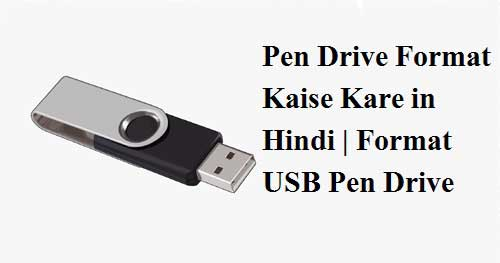 पेन ड्राइव को फॉर्मेट कैसे करें  | Pendrive ko format kaise kare