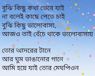 Tor Adorer Tane Lyrics