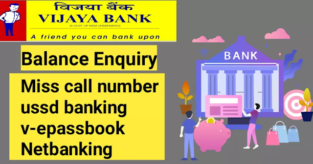 Vijaya Bank Balance Enquiry-विजया बैंक बैलेंस इंक्वायरी