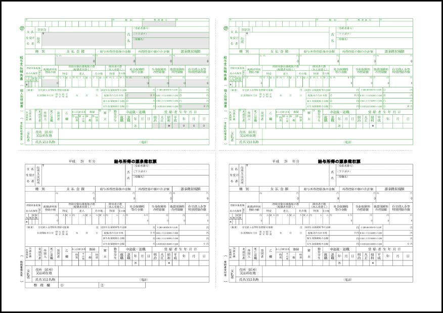 平成26年分給与所得・退職所得に対する所得税源泉徴収簿・源泉徴収票(数式付き) 002_3