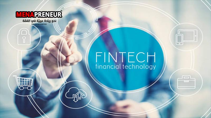 التكنولوجيا المالية FINTECH في منطقة MENA الواقع و الآفاق