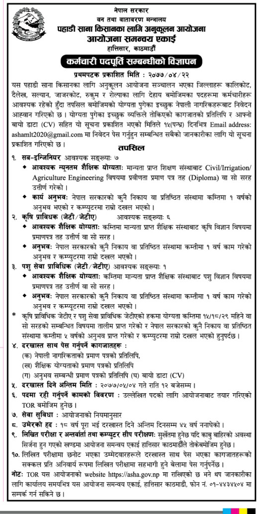 Sub-Engineer, JTJTA Agriculture And Veterinary Post Vacancies For Project