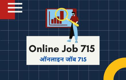 Online Job 715 क्या है । ऑनलाइन जॉब 715 मोबाइल नंबर कौनसा है । ऑनलाइन जॉब प्रोफाइल 715 रिव्यु