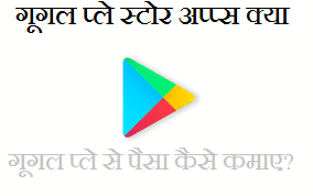 google play store apps kya or google play se paisa kaise kamaye