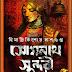 Somnath Sundori (সোমনাথ সুন্দরী) by Himadrikishore Dasgupta । Bengali Novel