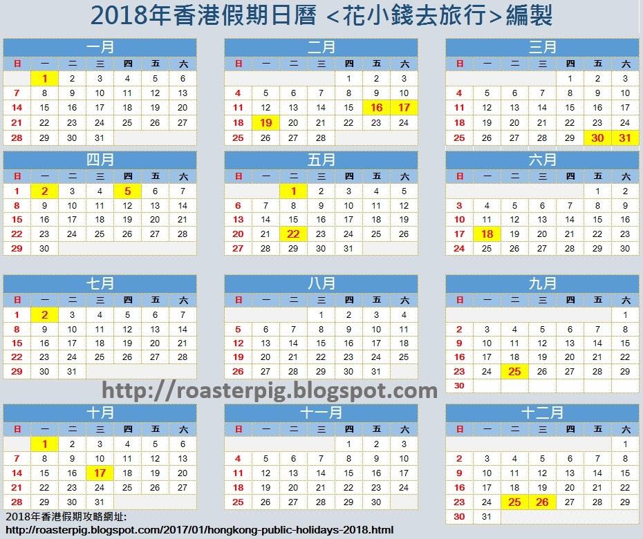 2018年香港公眾假期攻略+假期日曆 - 花小錢去旅行