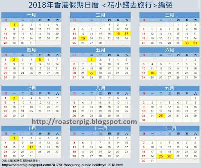 2018香港公眾假期日曆 圖片來源:http://roasterpig.blogspot.com