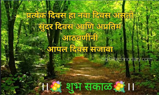 शुभ सकाळ शुभेच्छा-Good Morning Images, Quotes in Marathi