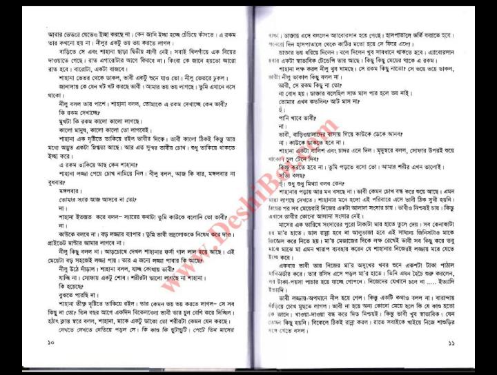 এইসব দিনরাত্রি pdf, এইসব দিনরাত্রি পিডিএফ ডাউনলোড, এইসব দিনরাত্রি পিডিএফ, এইসব দিনরাত্রি pdf download,