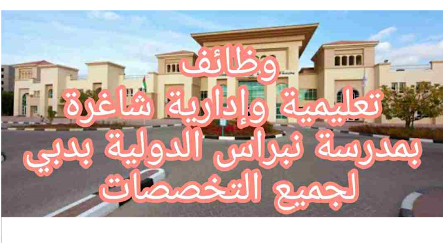 وظائف تعليمية وإدارية في مدرسة نبراس الدولية دبي