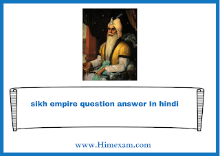 sikh empire question answer In hindi