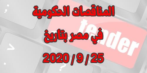 جميع المناقصات والمزادات الحكومية اليومية في مصر بتاريخ 25 / 9 / 2020