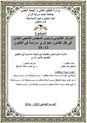 مذكرة ماستر: المركز القانوني لرئيس المجلس الشعبي البلدي في ظل القانون الجزائري دراسة في القانون 11-10 PDF