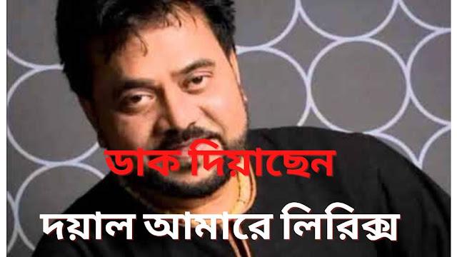 Dak Diyachen Doyal Amare Song Lyrics.ডাক দিয়াছেন দয়াল আমারে লিরিক্স