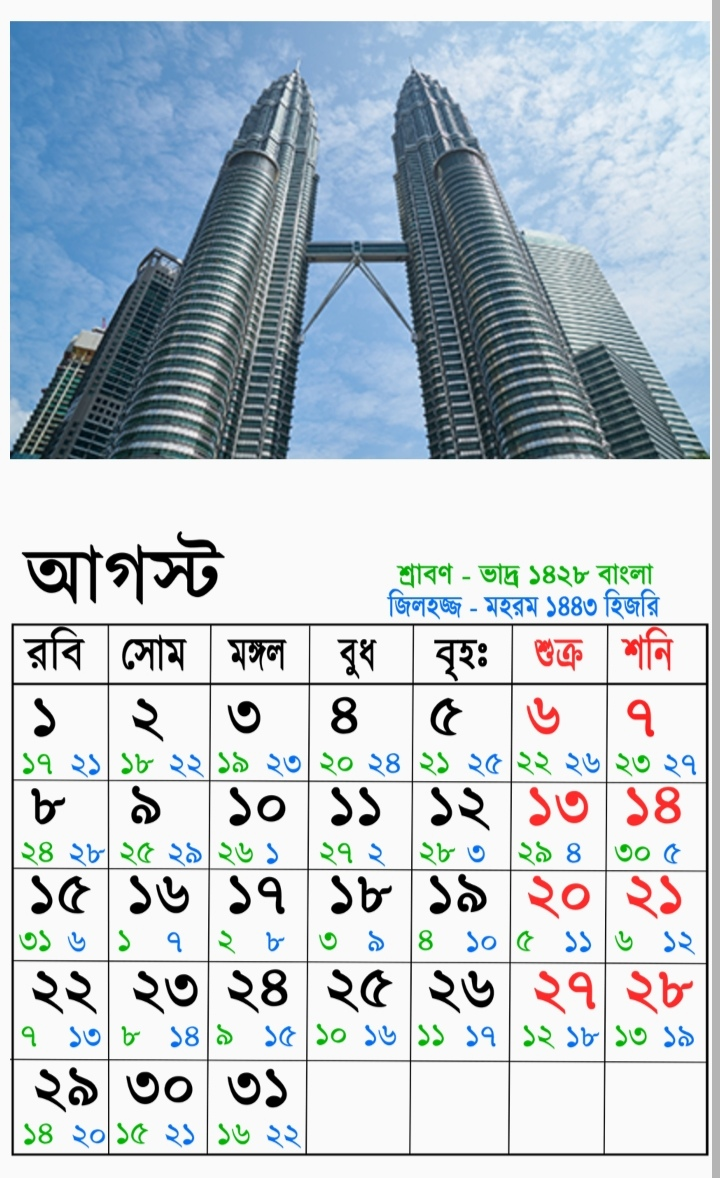 August Bangla English Arabi Calendar 2021 | আগষ্ট বাংলা ইংরেজি আরবি ক্যালেন্ডার ২০২১
