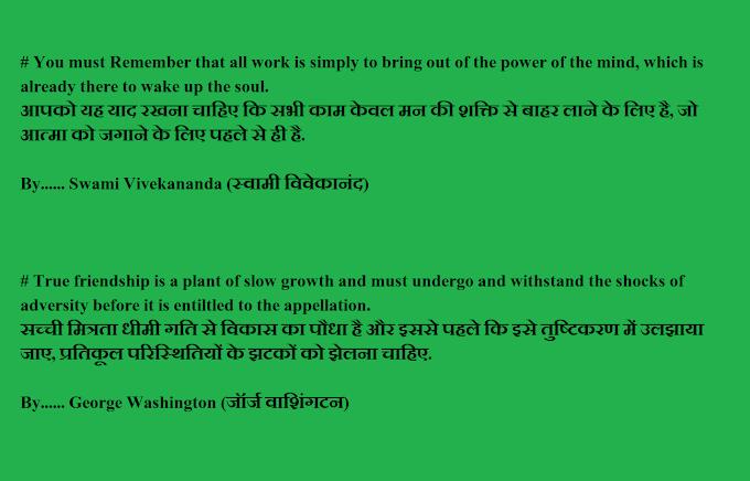 Quote | Precious Words By Great Man Swami Vivekananda & George Washington (हिंदी में भी)