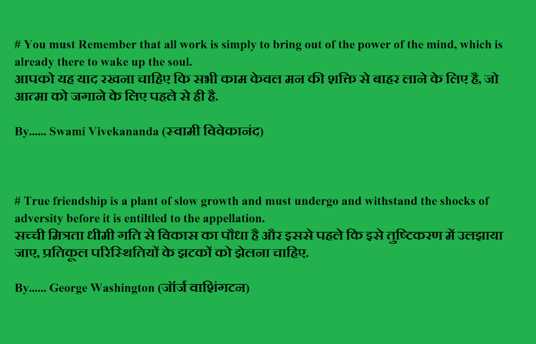 Precious Words By Great Man Swami Vivekananda & George Washington