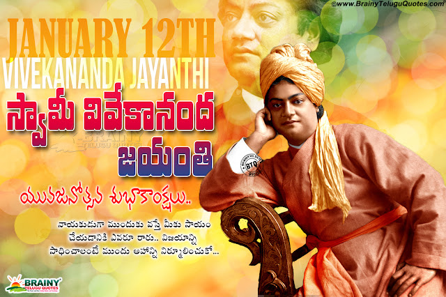january 12th vivekananda jayanthi greetings, swami vivekananda quotes in telugu, swami vivekananda quotes hd wallpapers in telugu