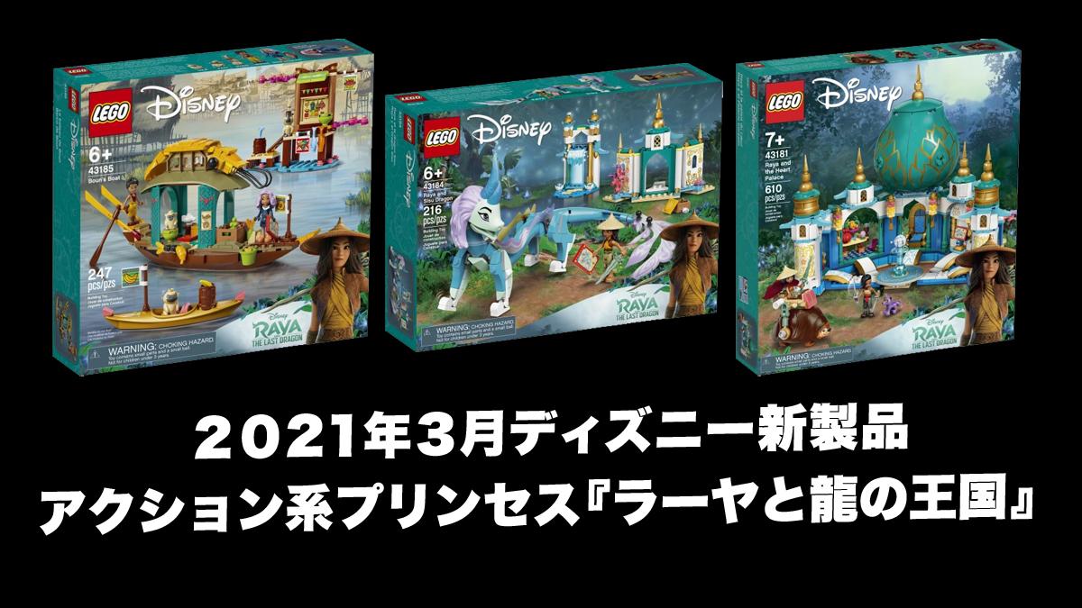 2021年3月レゴ ディズニープリンセス新製品情報:新作『ラーヤと龍の王国』3月発売見込み