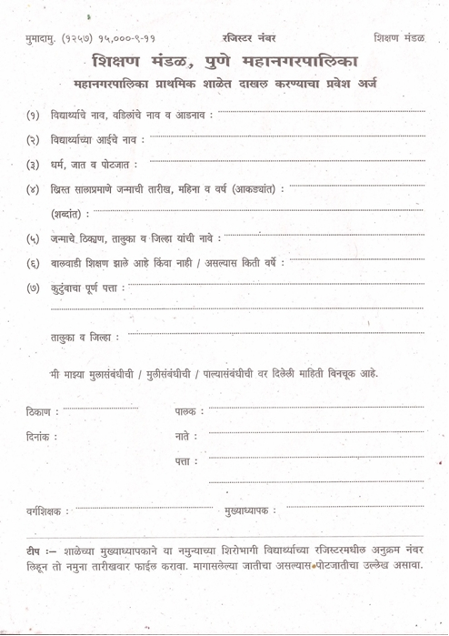 admission form school – School Admission Form Sample