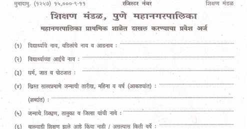 Every Child Counts PMC School Admission Form - admission form school