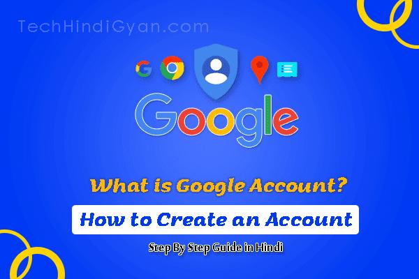 Google Account क्या हैं? गूगल अकाउंट कैसे बनाए? Step By Step Guide