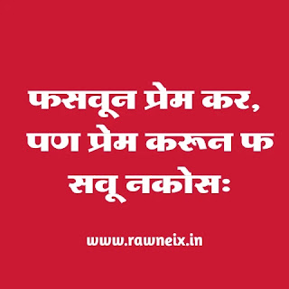 Taunting Quotes In Marathi
