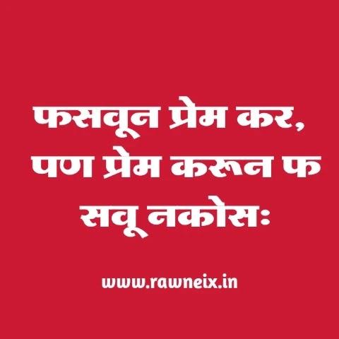 100+ Taunting Quotes On Relationships In Marathi   मराठी टोमणे ( Marathi Tomne )